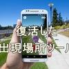 【ポケモンGO】復活した出現場所サーチアプリ・レーダーツール使い方まとめ【P-GO SEARCH(ピーゴサーチ)など】