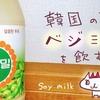 韓国のほんのり甘い豆乳♡ベジミルBが予想以上に美味しかった件。