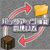 【マイクラJE】バックアップ機能の使い方!保存先はどこ?