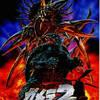 金子修介 × 井上伸一郎 トークショー レポート・『ガメラ2 レギオン襲来』『ガメラ3 邪神〈イリス〉覚醒』(2)