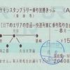 ポケモンスタンプラリー乗り放題きっぷ(大分エリア)