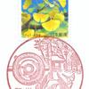 【風景印】和光郵便局