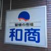 【本当の自由を手に入れた】釧路名物「勝手丼」は値段を気にせずに好き勝手に作ったらいくらかかるのか