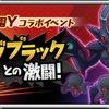 【FLO】コラボ!ビッグブラックとの激闘!