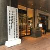 公開研究発表大会が金沢で開催されました。