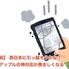 【不純】 西日本に引っ越そうかな? アップルの神対応が羨ましくなる・・・
