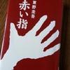 東野圭吾著「赤い指」を読んでみて思ったこと