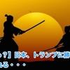【えっ?】日本、トランプに勝手に煽られる・・・