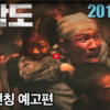 韓国映画「軍艦島」のでたらめ大嘘を検証しておく〜いつまで日本は韓国による歴史捏造行為を放置し続けるのか?