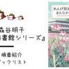 【森谷明子】『秋葉図書館シリーズ』の順番とあらすじを紹介します!【れんげ野原のまんなかで】