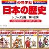 学習漫画「日本の歴史」読み放題!自宅学習に役立つ無料教材まとめ