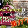 映画『Love Letter』は心温まる小品!ミポリンが激カワ!