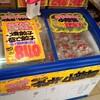 蒲田のドンキで見つけた你好の冷凍餃子を焼いてみた