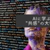 """【AIが「コーヒーが好きです」】嘘っぽく聞こえることに学ぶ""""共感""""の大切さ"""