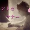 もらって嬉しいブログコメントのマナー【最新版10項目:例文付】