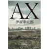 伊坂幸太郎『AX』感想