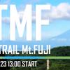UTMF 2016まで2週間!UTMB4冠グザビエ・テベナールが初参戦!