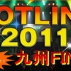 【HOTLINE2011】九州FINAL出場バンド決定!
