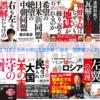 【30%OFF】日本と世界の明日を読み解く!政治・国際書フェア(11/2まで): 『赤化統一で消滅する韓国』『池上彰のそこが知りたい! ロシア』 など