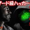 【衝撃】世界に実在するウィザード級ハッカーTOP5