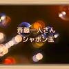 斉藤一人さん シャボン玉