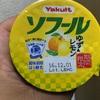 ヤクルト ソフール ゆず&レモン 食べてみました