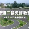 【普通二輪MT】18時限目:卒業検定