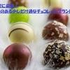 人気の外国チョコレートブランドランキング|通販で買えるおすすめ厳選!