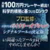 Treasure AI Hunter for Binary Option~多機能かつ高精度なサインを生みだすバイナリーオプションツール~