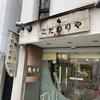 美味しい有機玄米福島区こだわりや
