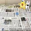 山口県の新聞流通考察(その1)