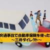 交通事故で自動車保険を使った話~三井ダイレクトの良いところ、悪いところ教えます。