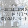 リロバケーションズ体験宿泊の感想と営業担当の勧誘内容「ポイントバケーション軽井沢」の食事写真