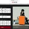 【スーツケースは必要な時にレンタル】ACE