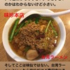 インスタグラムストーリー #125 味珍 広路店