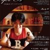 【for B】④Rhapsody No.2/ラプソディー2番