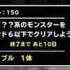 DQMSL攻略 DQXIカーニバル記念ミッション「参の試練を???系を入れず総ラウンド6以下でクリア」を達成しました。