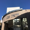 学食巡り 179食目 日本大学 文理学部