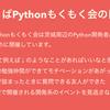 つくばPythonもくもく会 No.2 開催レポート&No.3開催のお知らせ