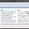 Windows:「サービス」をコマンドから起動する