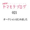 NEWヤマモテブログ (21)