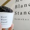 MONT BLANC STAND(モンブランスタンド) @鎌倉 初体験絞りたての黒豆モンブラン