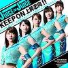 本日Juice=Juiceの念願の日本武道館公演