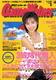 【1996年】【6月号】ゲームウォーカー 1996.06