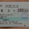 No.107 【冬旅2018】JR東日本 普通列車用グリーン券(ホリデー料金/マルス発券)