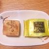 【台湾旅行】台北 おみやげに買ったり、わたし用に買ったりのパイナップルケーキ その3