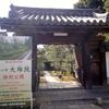 第51回「京の冬の旅」限定御朱印など 京都・妙心寺大雄院