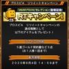 7/28「ゴールド5連は闇/スクスタフェス」【プロスピA】
