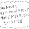 Apple Pencilを使って、電車内で勉強ができるのか
