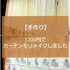 【手作り】カーテンをリメイク!費用1200円で3か所も模様替え♡